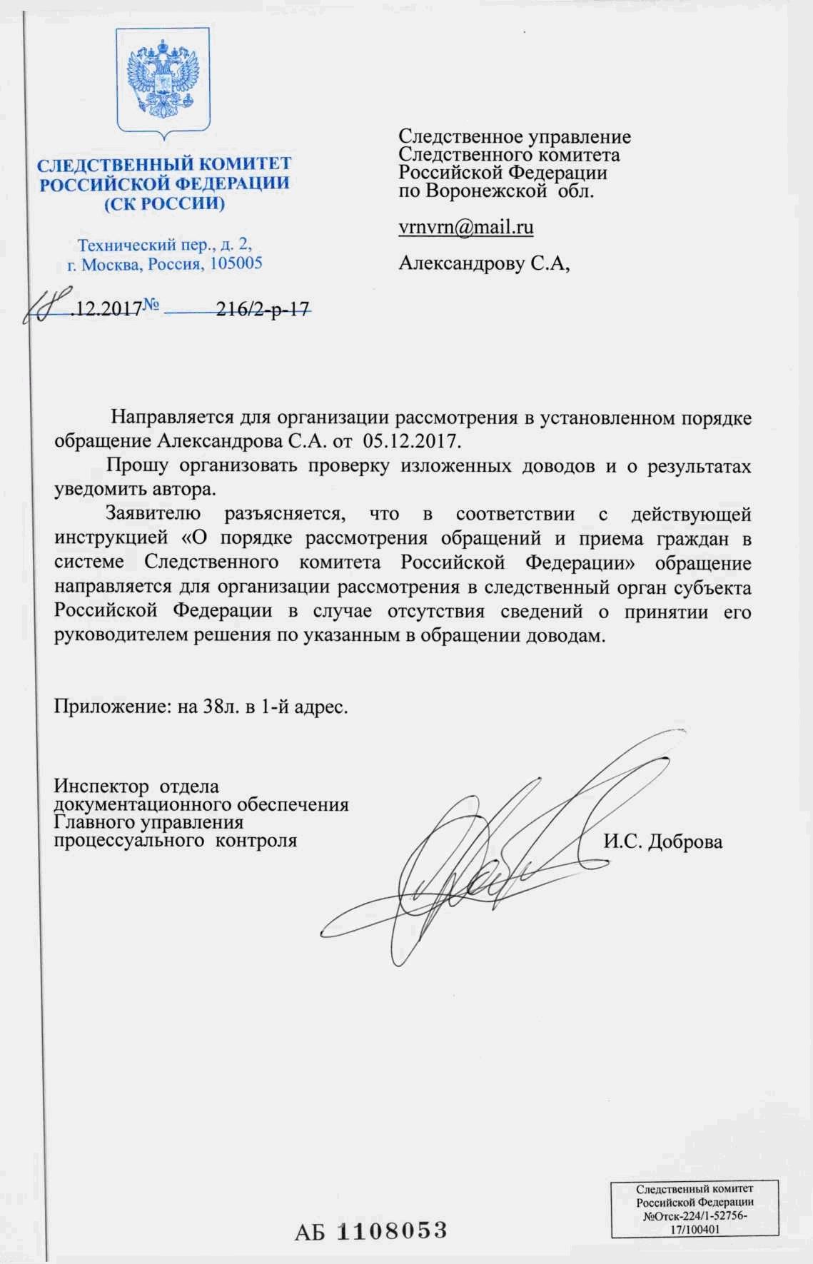 Купить больничный лист на месяц в Александрове