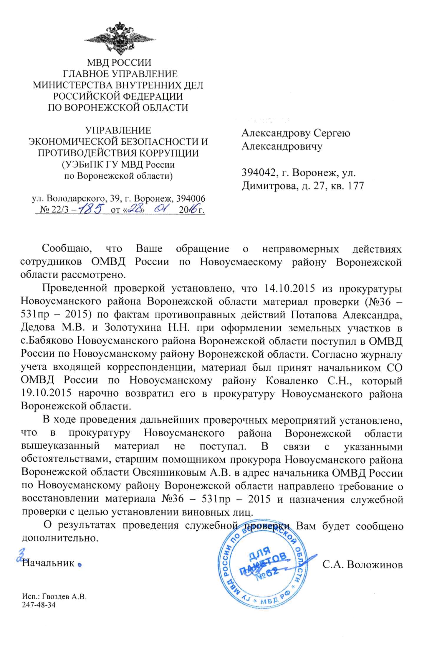Тактический и оперативный режимы;pdf.